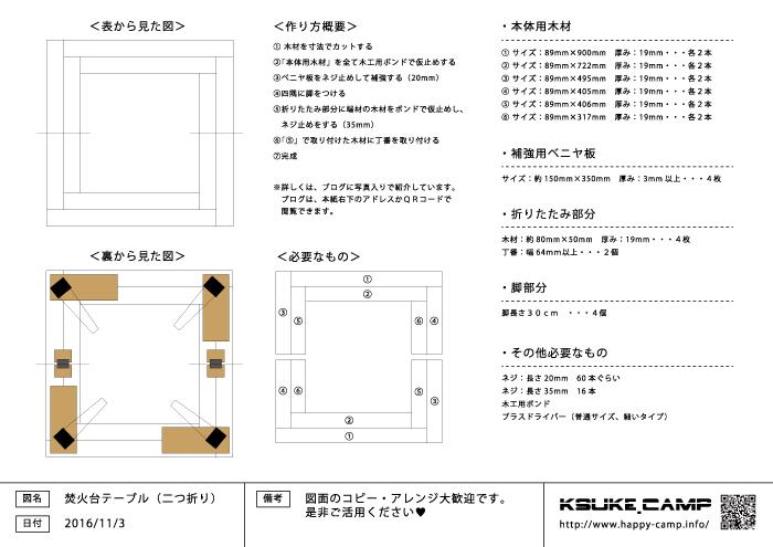 焚火台テーブル(折りたたみ式)を自作。DIY費用4000円以内、設計図有り。